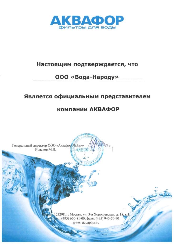 Сертификат АКВАФОР