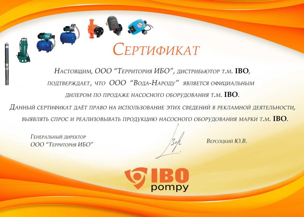 Сертификат IBO