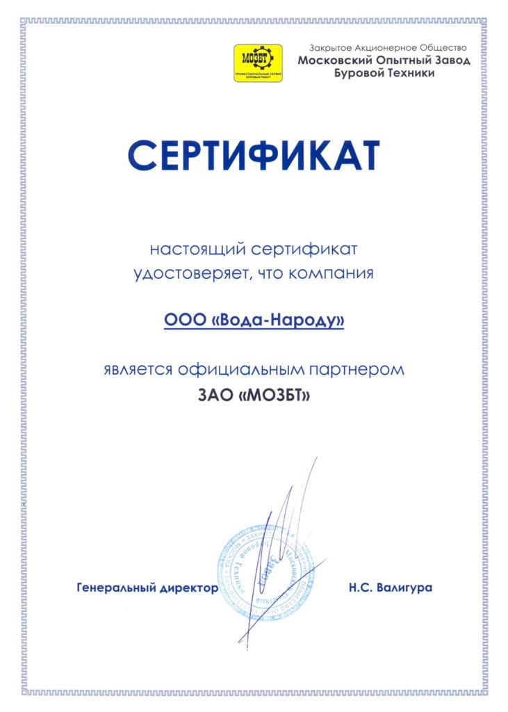 Сертификат ЗАО «МОЗБТ»