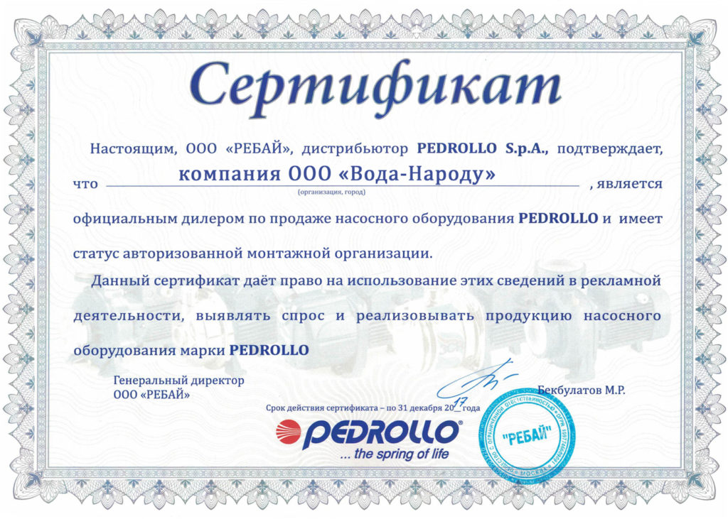 Сертификат PEDROLLO