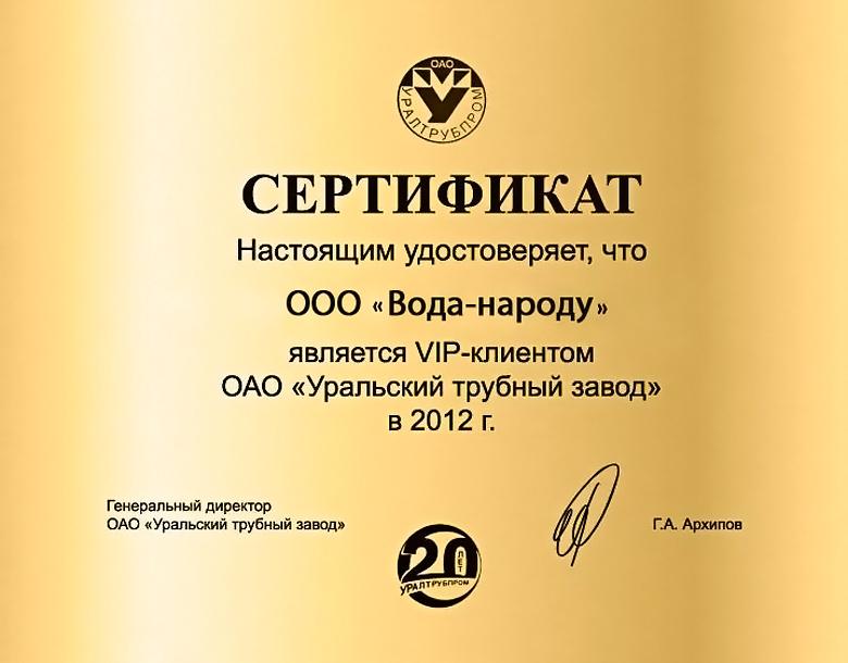 Сертификат ОАО «Уральский трубный завод»